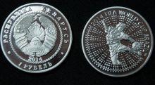 Юбилейная монета 1 Рубль Чемпионат мира 2014  (Беларусь)