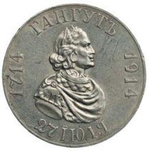 Монета рубль 1914 Гангут