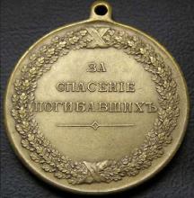 Медаль «За спасение погибавших» Александр 3