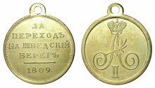 Медаль 1809 года За переход на Шведский берег